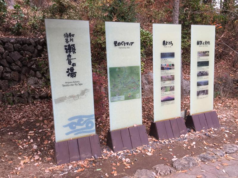 秋川渓谷 瀬音の湯 写真ギャラリー3
