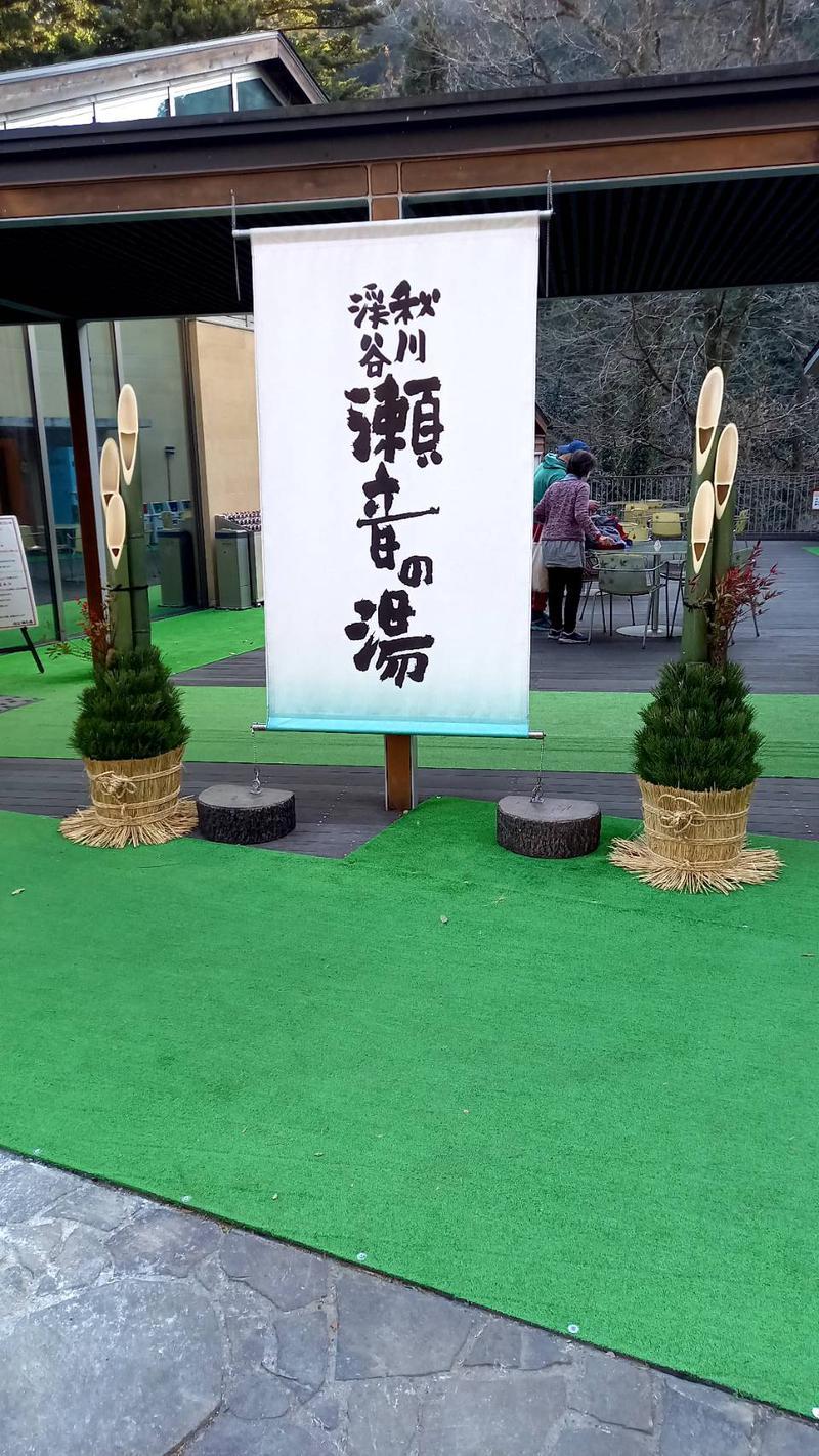 サ道極め隊さんの秋川渓谷 瀬音の湯のサ活写真