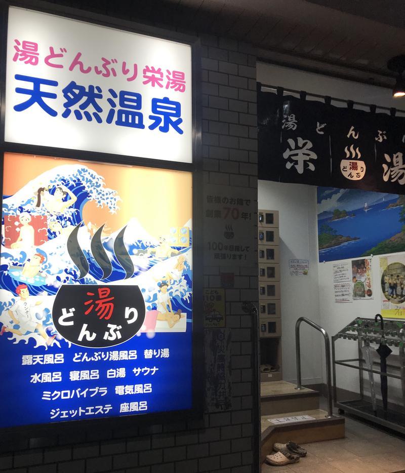 Yoshiko_saunaさんの天然温泉 湯どんぶり栄湯のサ活写真