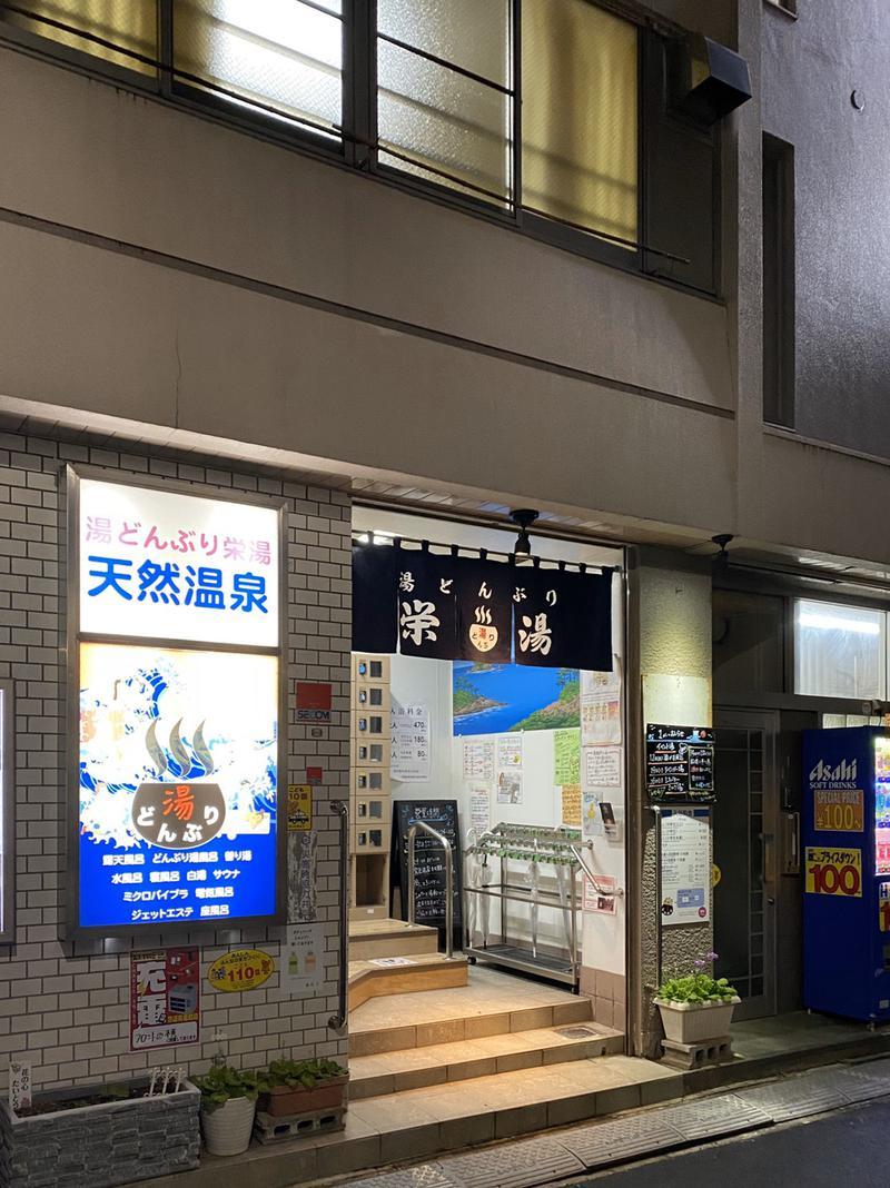 きょんすけ☆スーパーノヴァさんの天然温泉 湯どんぶり栄湯のサ活写真