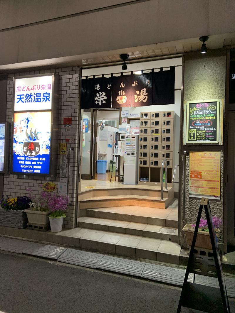 yuki.nさんの天然温泉 湯どんぶり栄湯のサ活写真