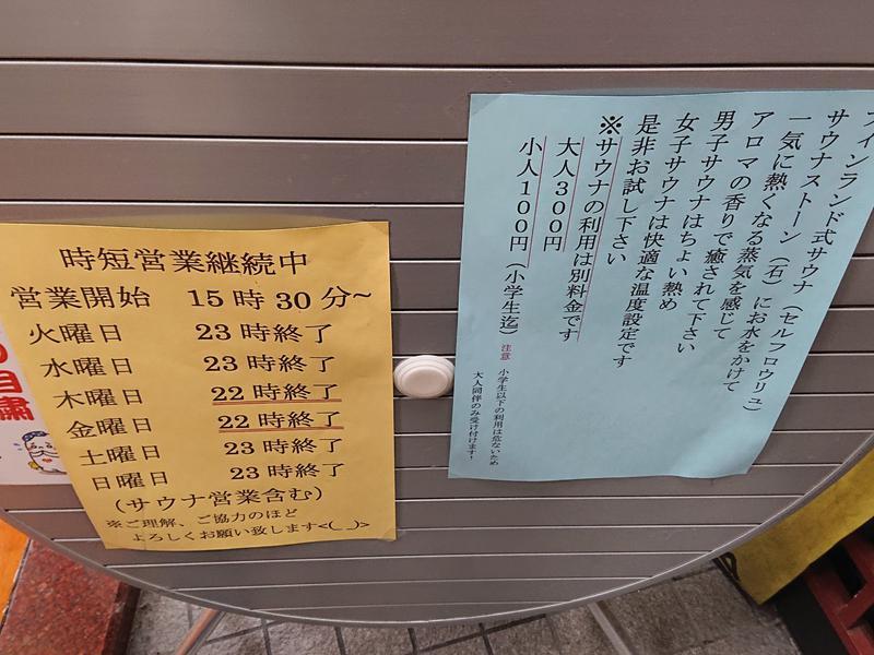 寺島浴場 新型コロナウイルス対策のため時短営業継続中