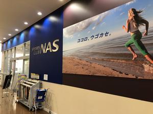 スポーツクラブNAS東札幌 写真