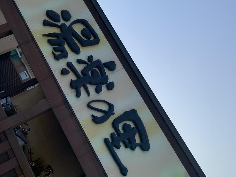 昭島温泉 湯楽の里 写真