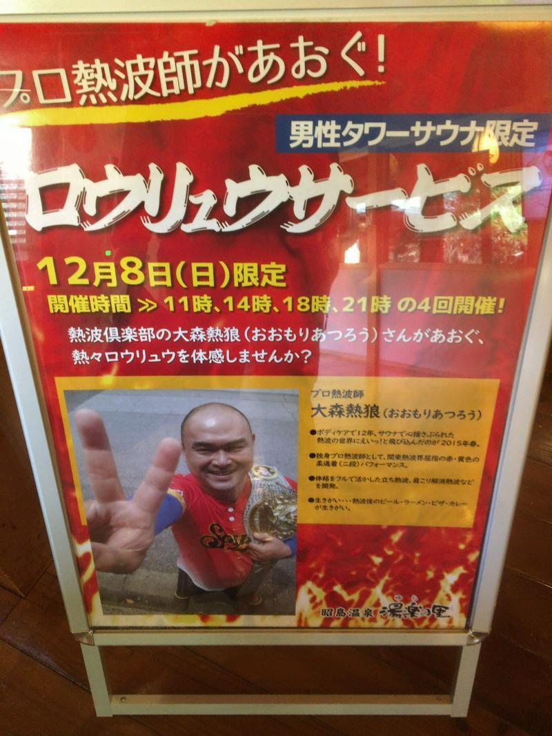 K194さんの昭島温泉 湯楽の里のサ活写真