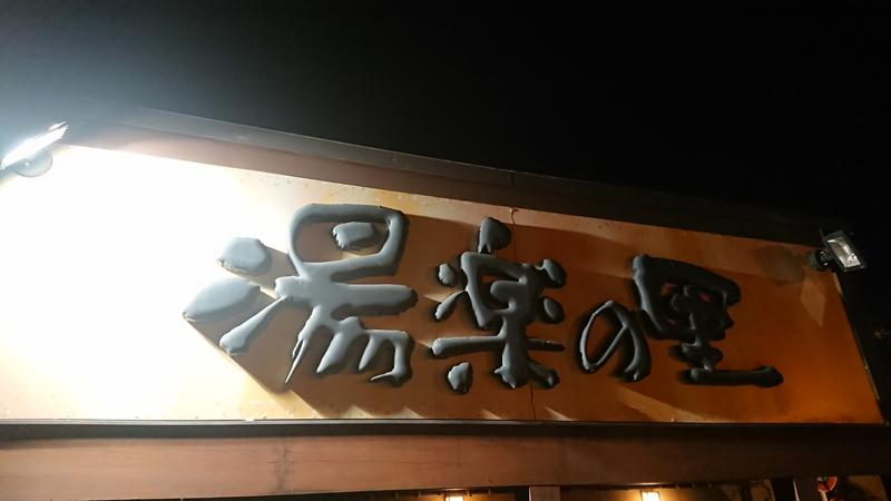 Fujitter@初志蒲鉄さんの昭島温泉 湯楽の里のサ活写真
