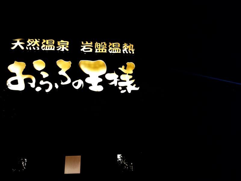 おふろの王様 花小金井店 写真ギャラリー1