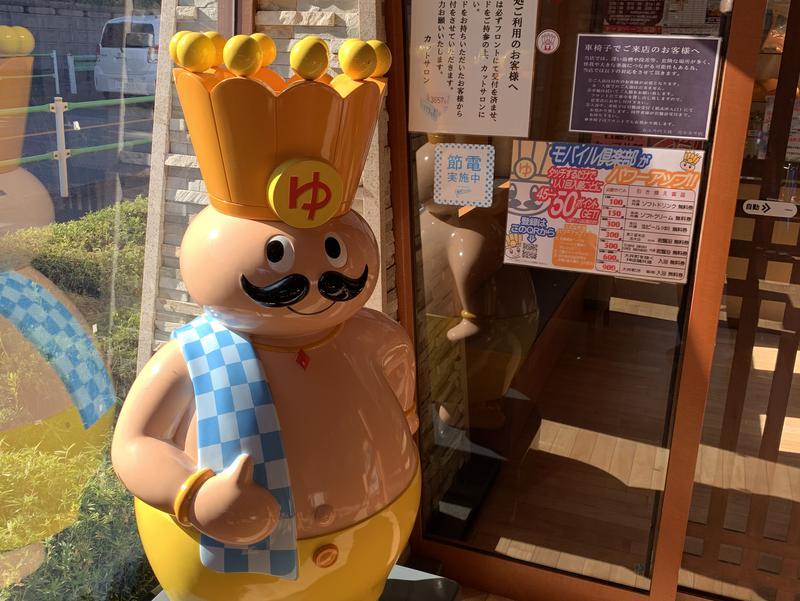 おふろの王様 花小金井店 写真ギャラリー4