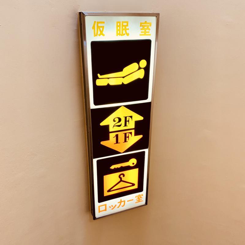 タカシマさんのサウナセンターのサ活写真