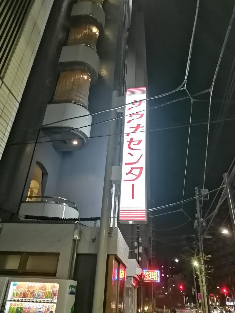Ayato Kaibaraさんのサウナセンターのサ活写真