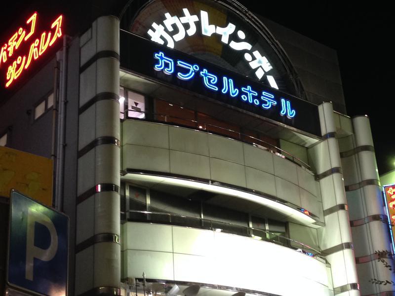 カプセルホテルレインボー本八幡店 写真