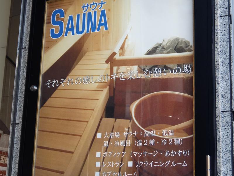 カプセルホテルレインボー本八幡店 写真ギャラリー3