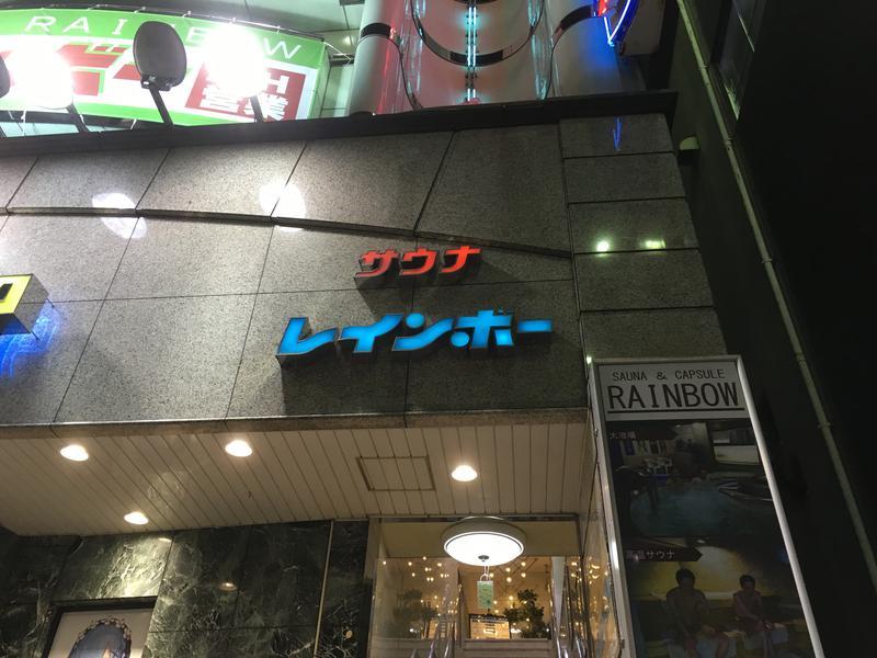 りゅーえのさんのカプセルホテルレインボー本八幡店のサ活写真