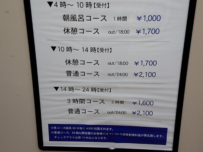 カプセルホテルレインボー本八幡店 写真ギャラリー6