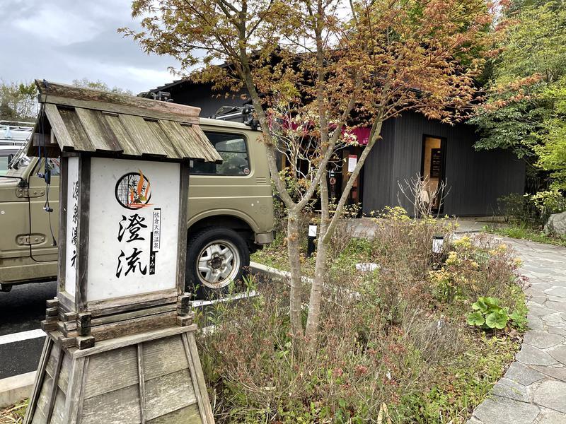 な り 銭 湯さんの佐倉天然温泉 澄流のサ活写真