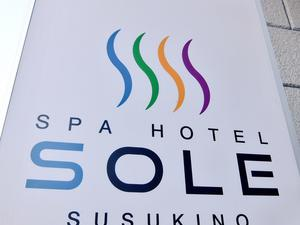 SPA HOTEL SOLE(ソーレ)すすきの 写真