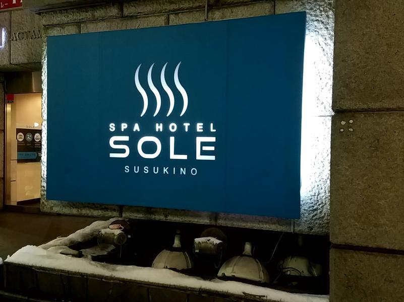 SPA HOTEL SOLE(ソーレ)すすきの 写真ギャラリー0