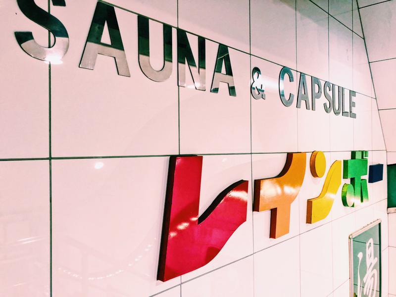 サウナ&カプセルホテル レインボー新小岩店 写真