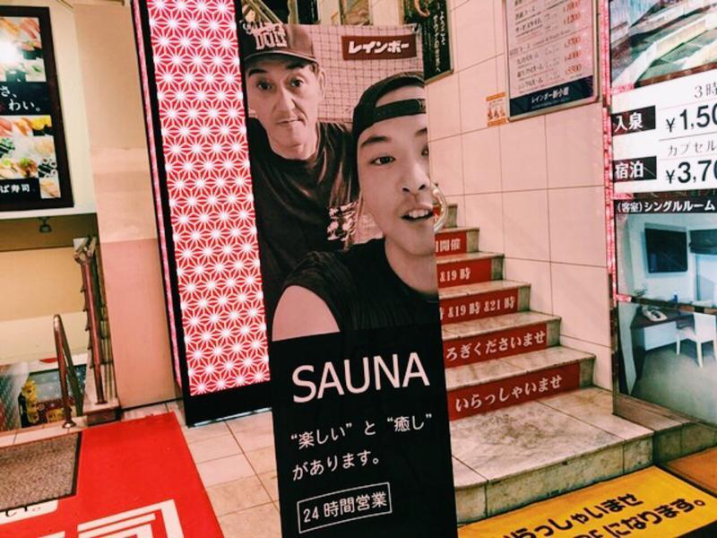 サウナ&カプセルホテル レインボー新小岩店 写真ギャラリー1