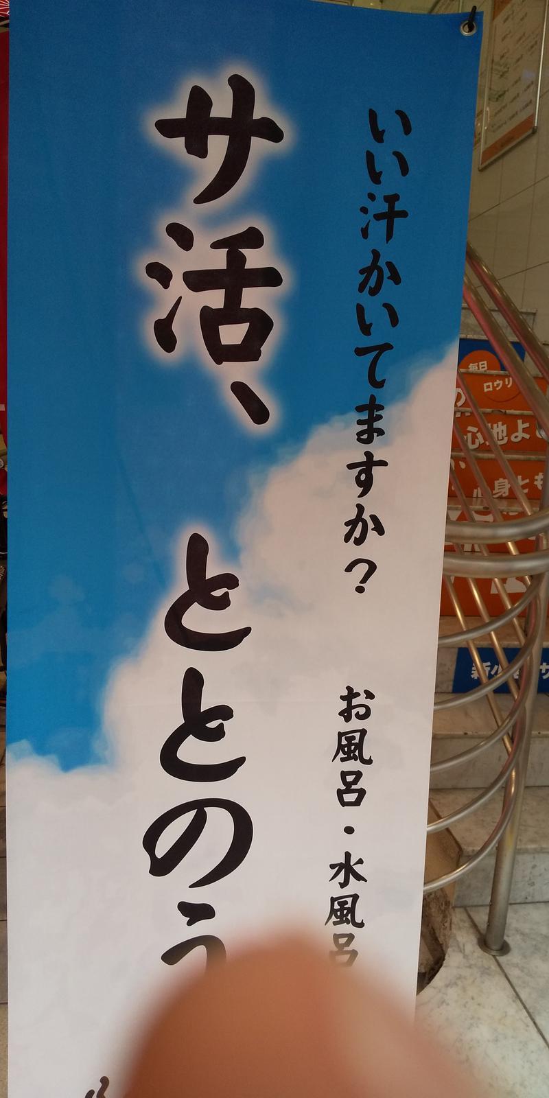 カピバラさんのカプセルホテルレインボー新小岩店のサ活写真