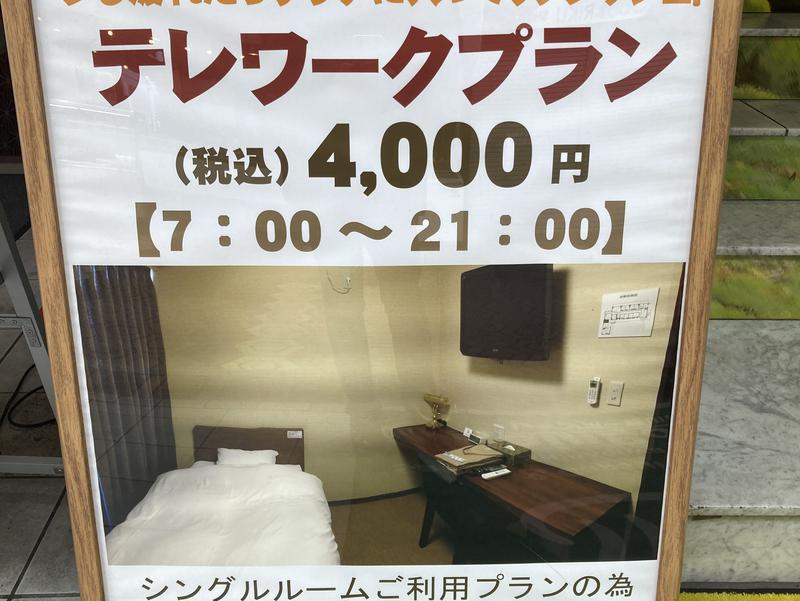 サウナ&カプセルホテル レインボー新小岩店 写真ギャラリー6