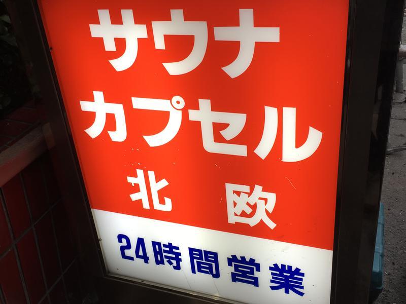 上野サウナ&カプセルホテル北欧 写真ギャラリー2