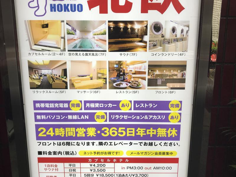 上野サウナ&カプセルホテル北欧 写真ギャラリー3