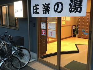 庄楽の湯 江戸川区 写真