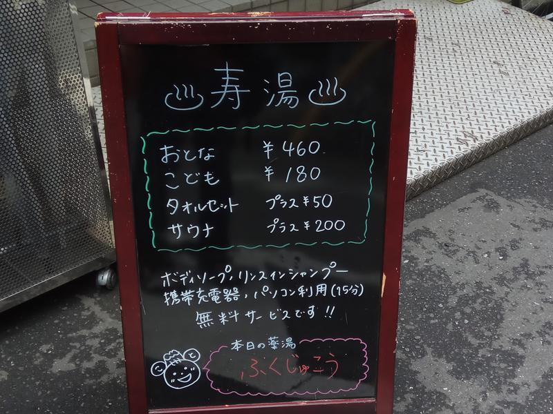 寿湯 写真ギャラリー1