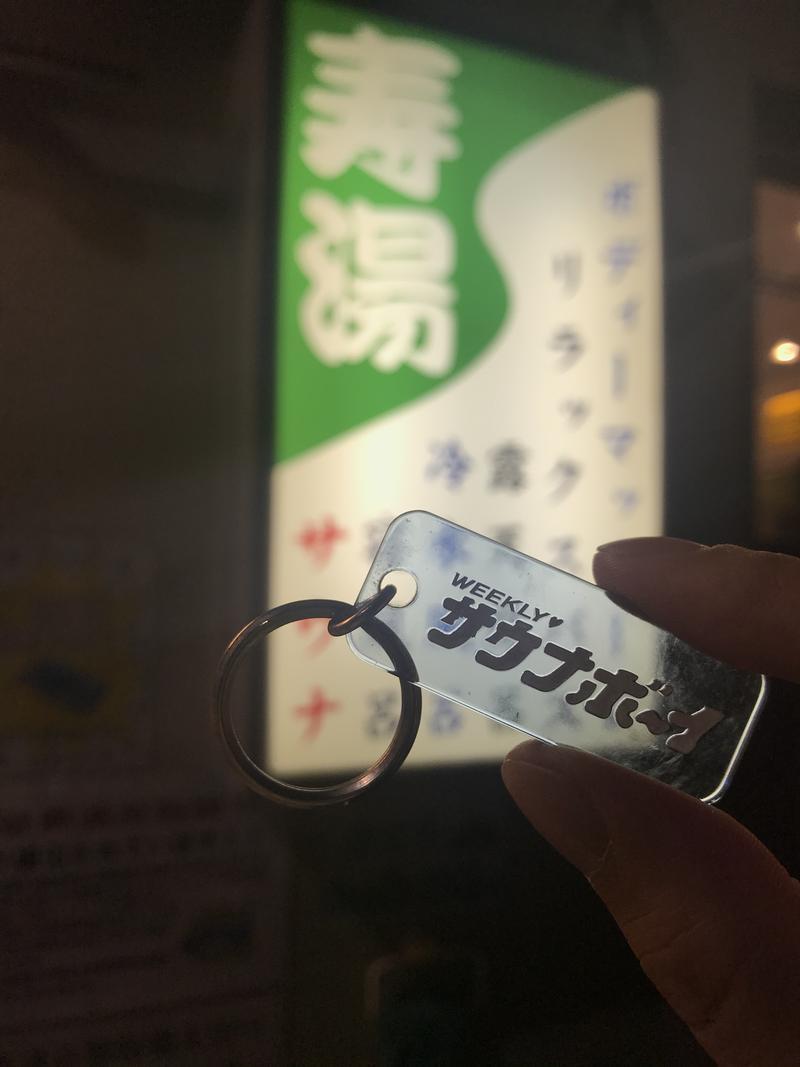 Flavor of the Mon湯さんの寿湯のサ活写真
