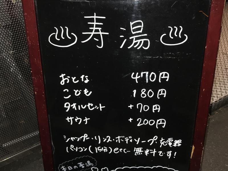 東上野 寿湯 写真ギャラリー2