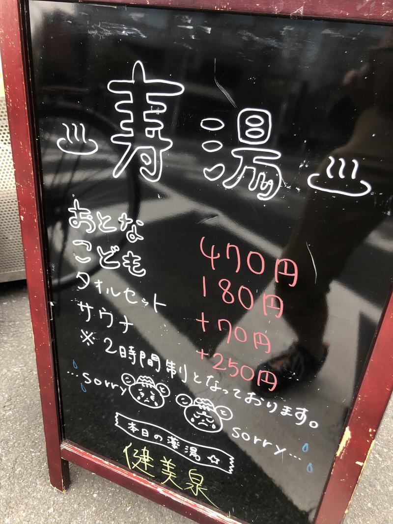Otsuka Akihikoさんの東上野 寿湯のサ活写真