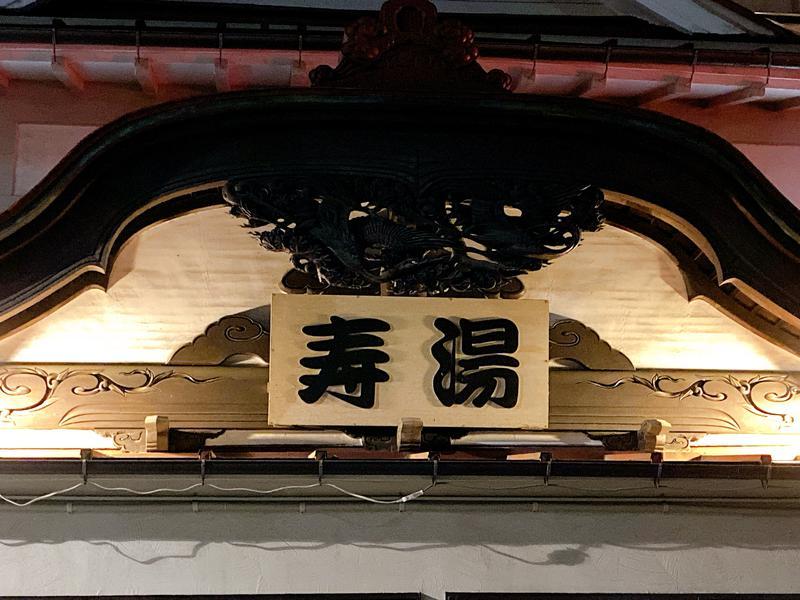 サウナ会計士さんの東上野 寿湯のサ活写真