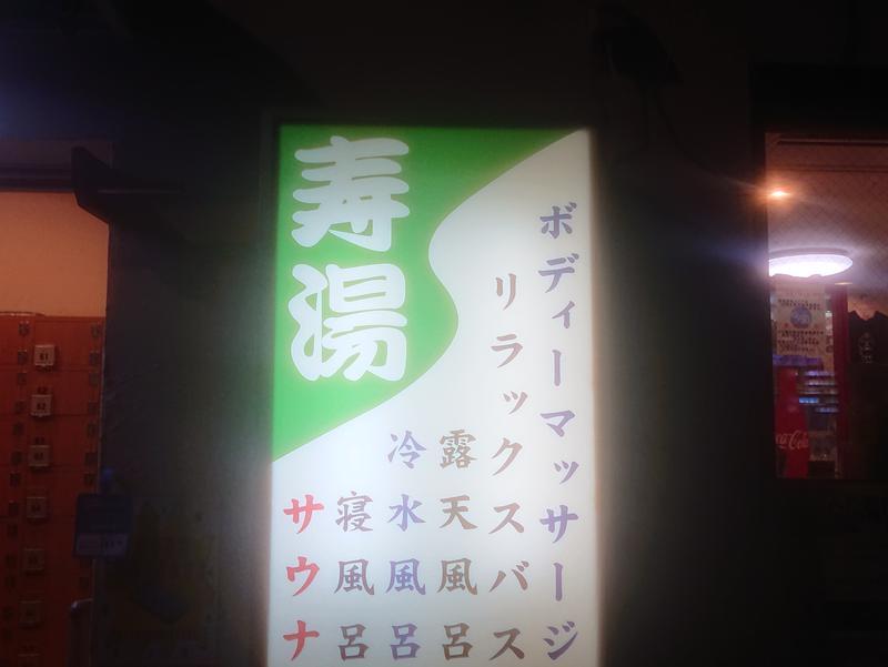 東上野 寿湯 写真ギャラリー5