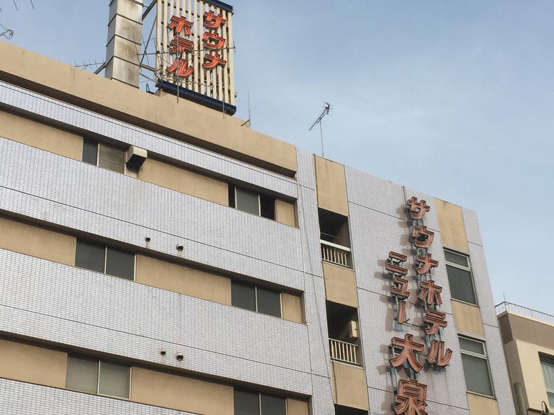 サウナホテルニュー大泉 稲荷町店 写真