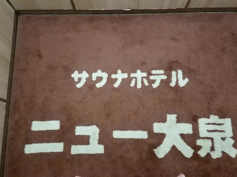サウナホテルニュー大泉 稲荷町店 写真ギャラリー1