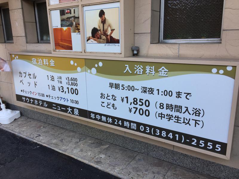 サウナホテルニュー大泉 稲荷町店 写真ギャラリー6