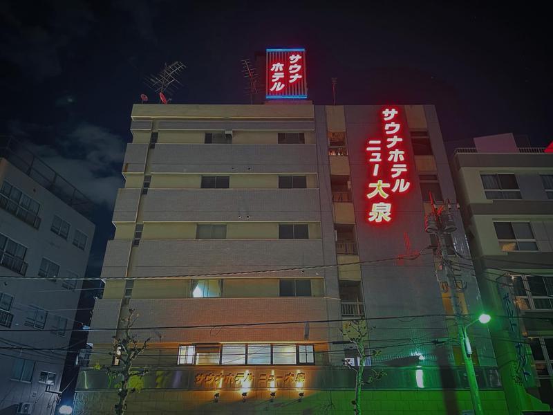 モさんのサウナホテルニュー大泉 稲荷町店のサ活写真