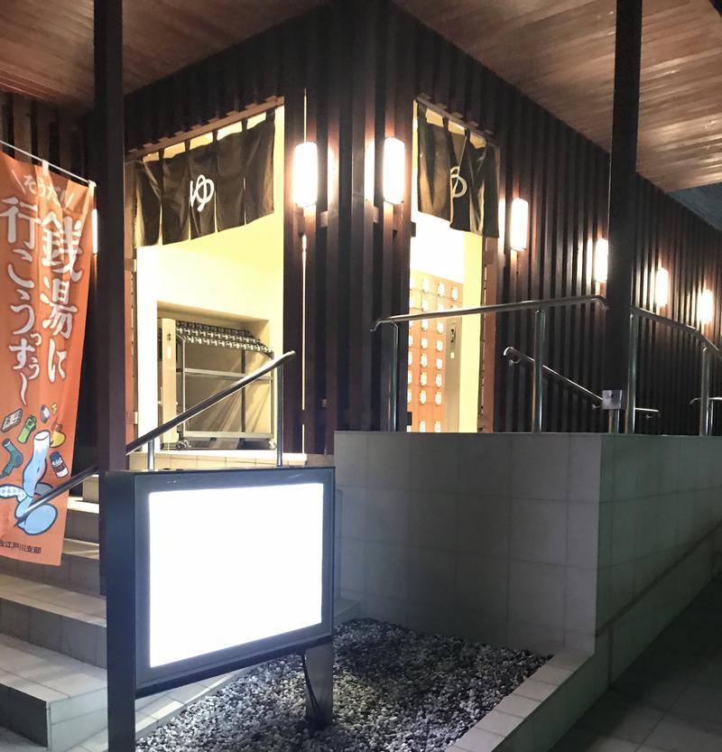 Yoshiko_saunaさんのイーストランドのサ活写真