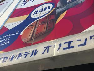 上野ステーションホステル オリエンタル1(旧:上野オリエンタル) 写真