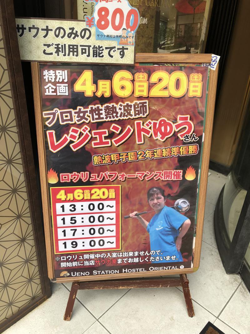 neppanishiさんの上野ステーションホステル オリエンタル1(旧:上野オリエンタル)のサ活写真