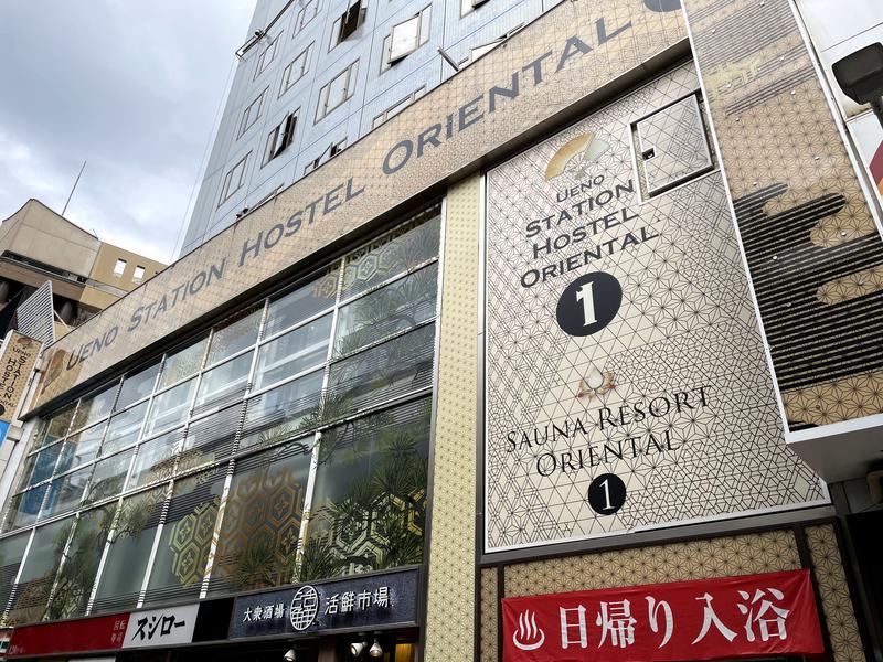 ぼんぬさんの上野ステーションホステル オリエンタル1のサ活写真