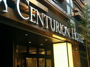 Centurion Hotel & Spa Ueno Station センチュリオンホテル&スパ 上野駅前 写真
