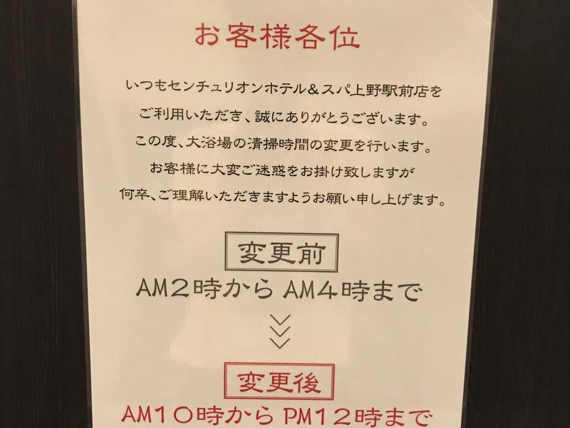 Centurion Hotel & Spa Ueno Station センチュリオンホテル&スパ 上野駅前 写真ギャラリー9