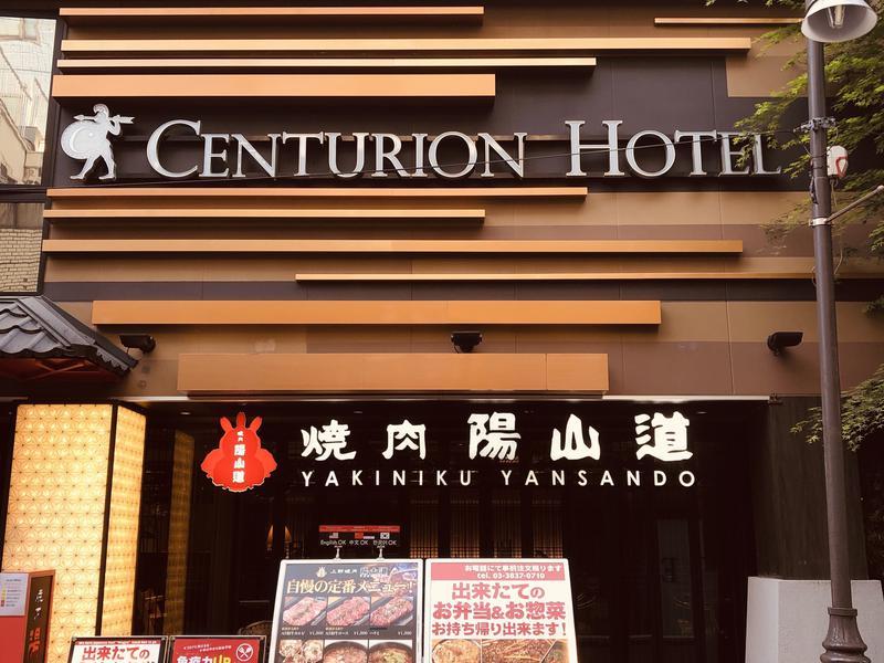 サウナリゾートオリエンタル上野 (センチュリオンホテル&スパ上野駅前) 写真