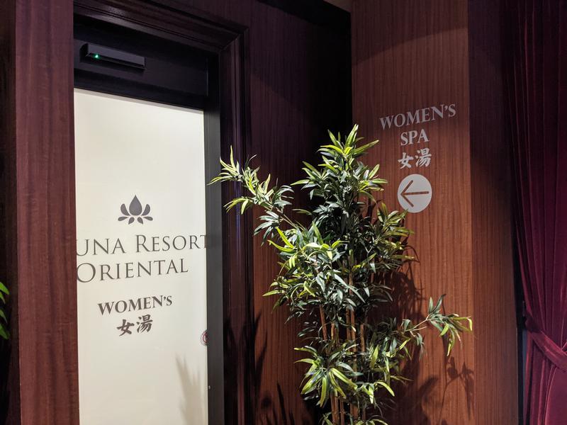 ノン子さんのサウナリゾートオリエンタル上野 (センチュリオンホテル&スパ上野駅前)のサ活写真
