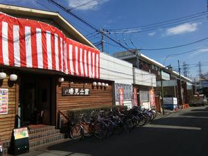 富士見湯 写真