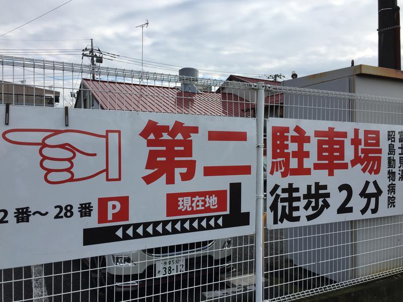 富士見湯 写真ギャラリー3