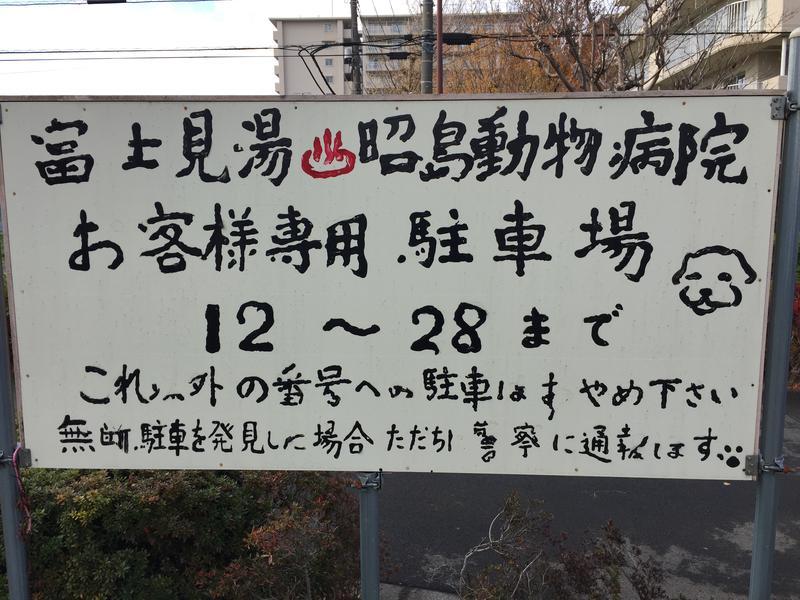 富士見湯 写真ギャラリー4