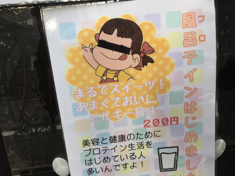 富士見湯 写真ギャラリー5